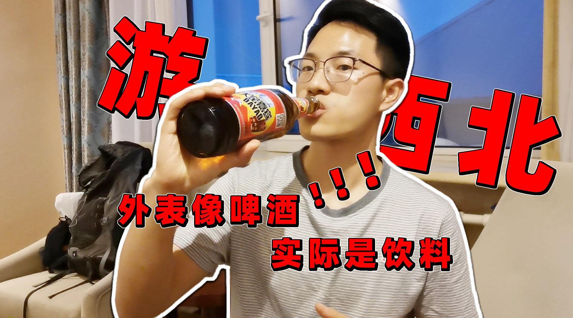 在大西北出镜率超高的饮料!外表像啤酒,喝起来像童年的味道