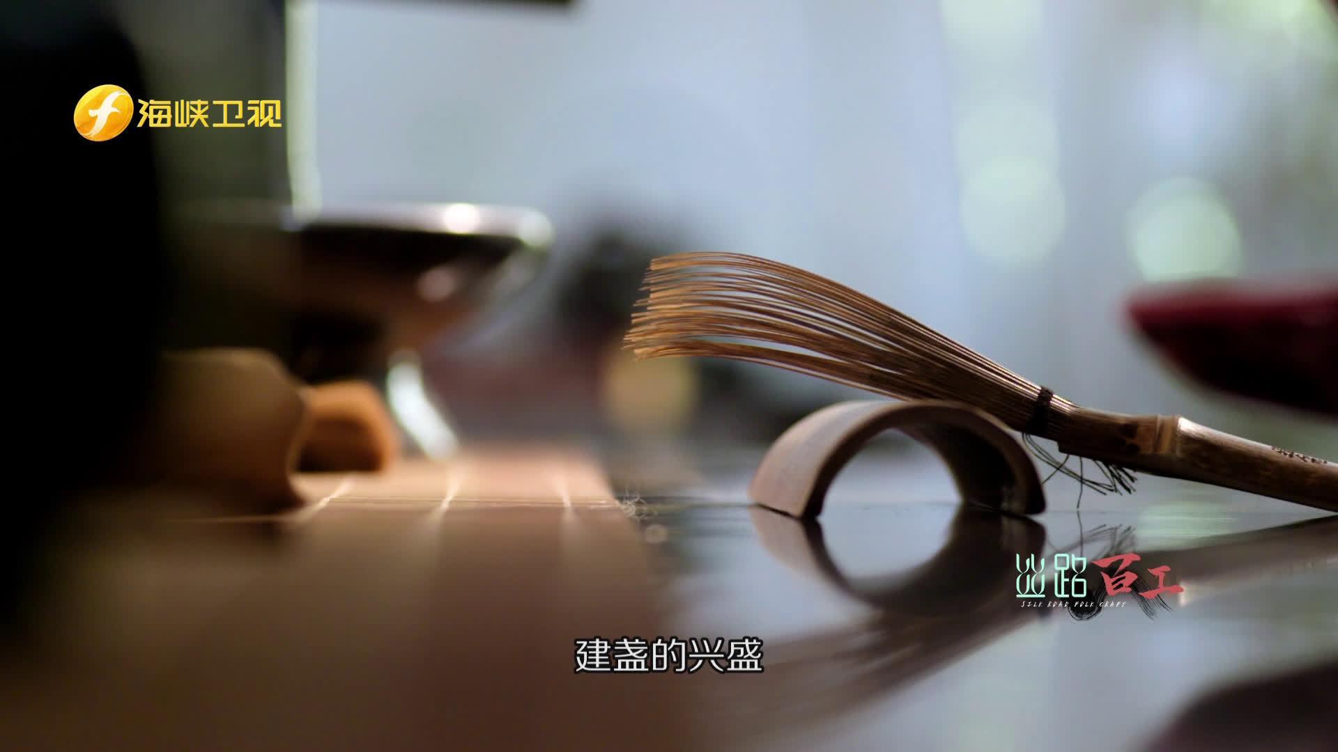 建盏的兴盛与宋人盛行的喝茶方式有关