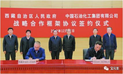 宝元圣—服务于西藏经济发展,服务于央企精准扶贫