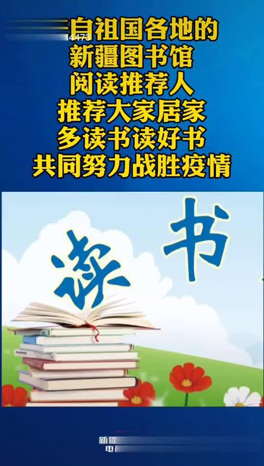 """来自北京的祝福""""居家的日子里 多读书读好书"""""""