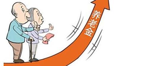 甘肃省2020年养老金上调方案,体现双重激励机制是最大的亮点