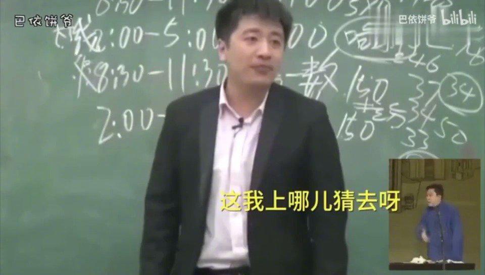 哈哈哈哈哈哈哈哈哈张雪峰和郭德纲的区别就是少了个于谦啊