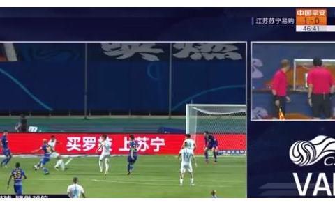 争议!特谢拉进球被VAR吹掉,判队友越位干扰,苏宁主帅直摇头