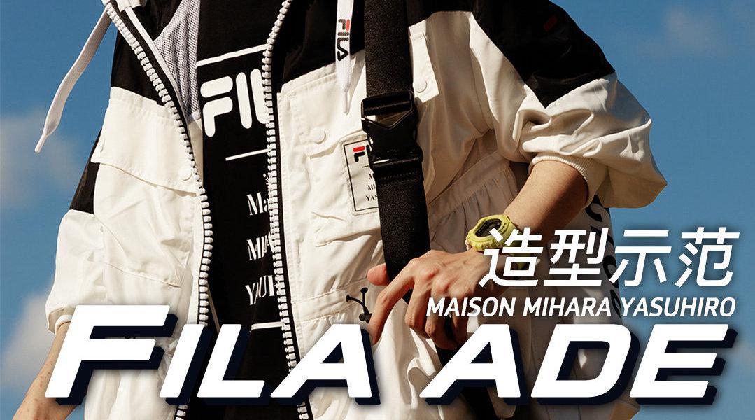 小科学说 造型示范:FILA by Maison MIHARA YASUHIRO 福利见评论