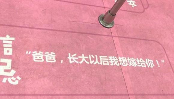 """新东方""""长大嫁给爸""""深圳地铁广告""""翻车"""",公共广告尺度何在?"""