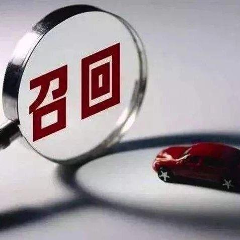 关注 | 多个汽车品牌及电子产品因安全隐患紧急召回 快了解一下