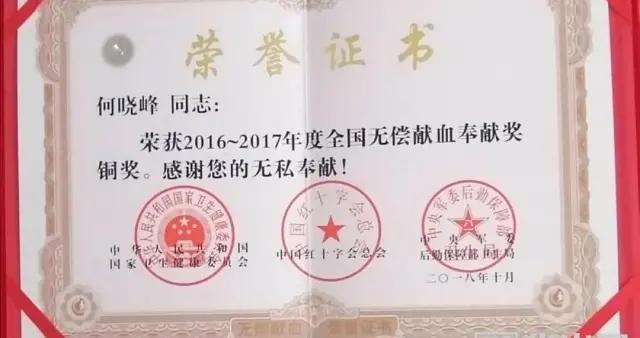 何晓峰:14年坚持无偿献血 为生命加油