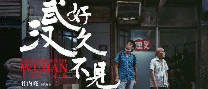 IM·2020   专访竹内亮:未来目标,做中国最厉害的纪录片自媒体团队