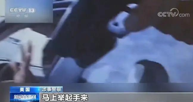 美媒曝光弗洛伊德案件新视频 涉事警察枪指弗洛伊德