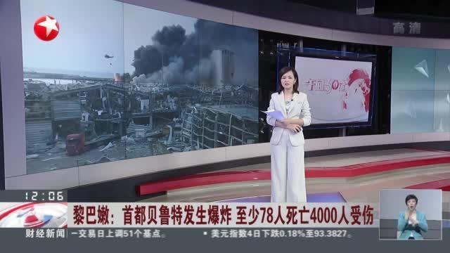 黎巴嫩:首都贝鲁特发生爆炸  至少78人死亡4000人受伤  黎内政部——爆炸可能由存放贝鲁特港口的高危险化学品引起