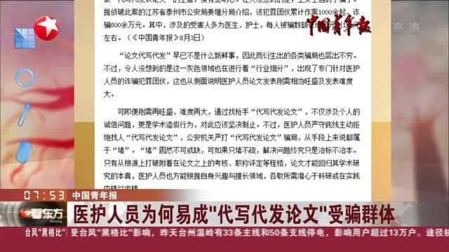 """中国青年报:医护人员为何易成""""代写代发论文""""受骗群体"""