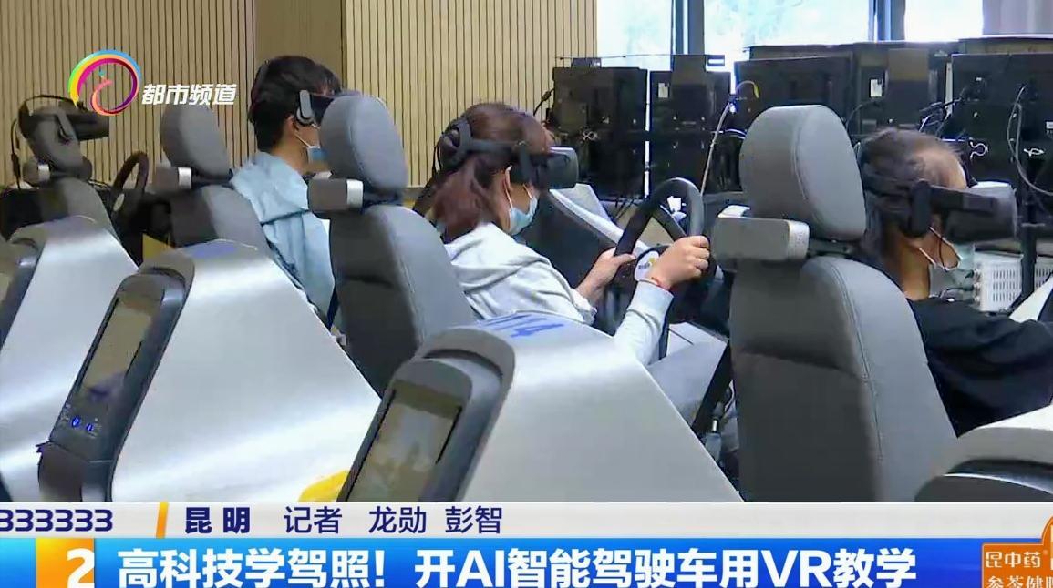 高科技学驾照!开AI智能驾驶车用VR教学