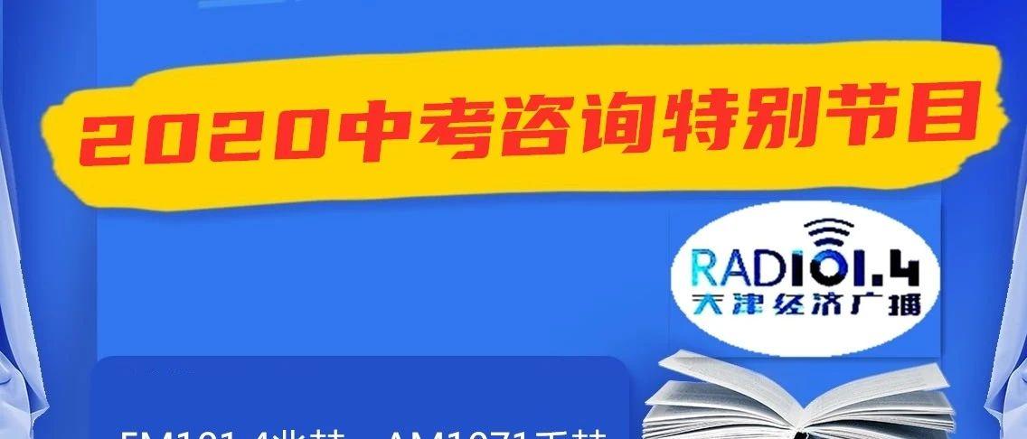 快看 | 天津中考总平均分、分数段出炉!中考咨询今后3天中午在天津经济广播特别直播