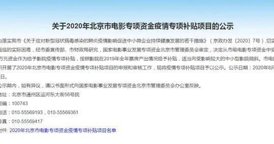北京市电影局发放2000万元专项补贴  232家影院受益