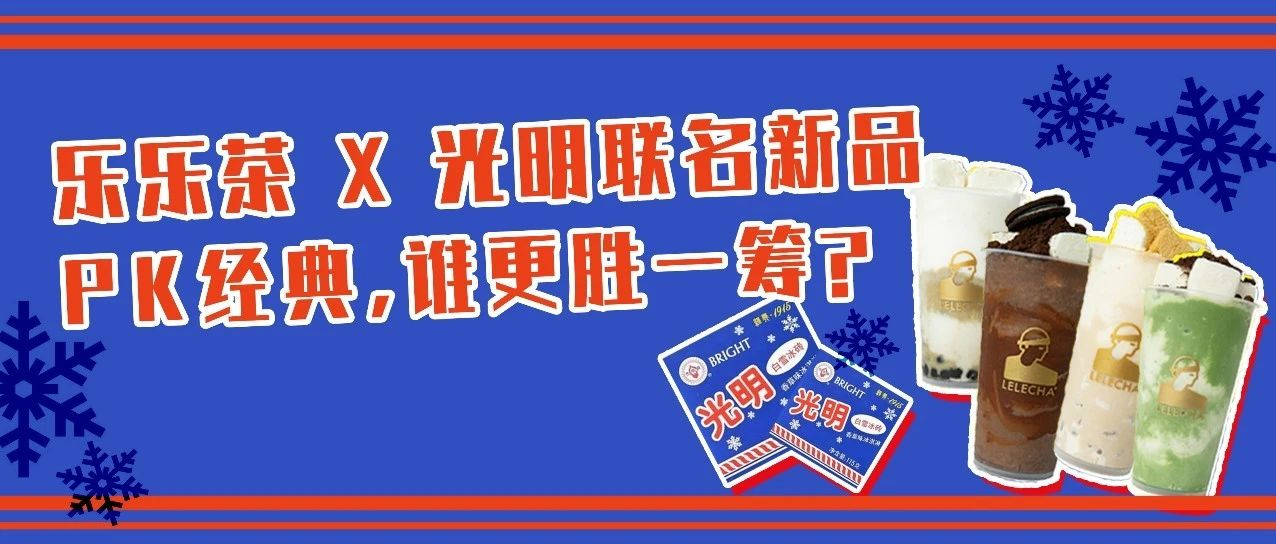 奇袭!乐乐茶 X 光明4款联名新品!PK经典谁更胜一筹?