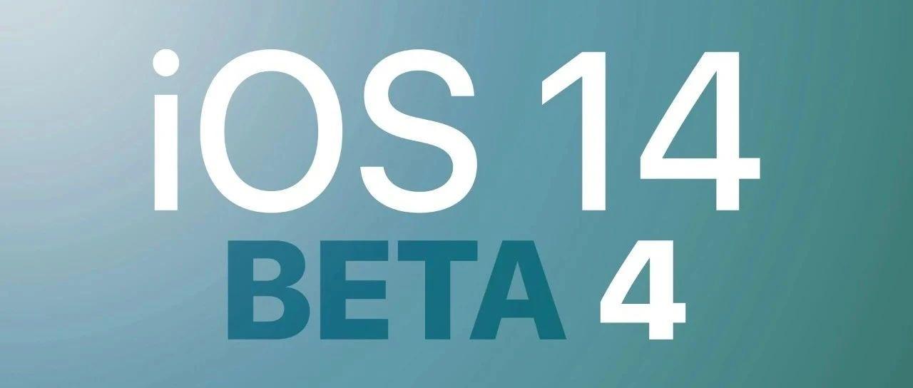 iOS/iPadOS14 Beta 4 推送:全新 TV 小组件/3D Touch回归