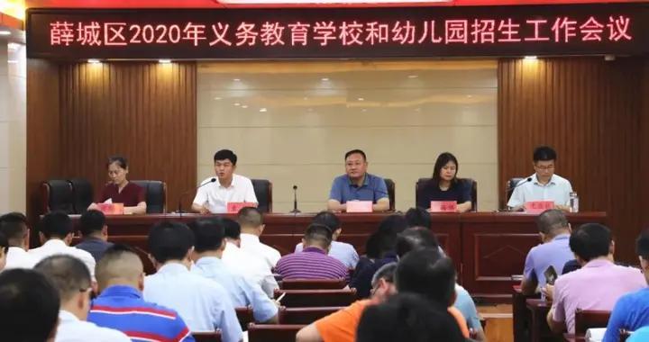 枣庄市薛城区2020年义务教育学校、幼儿园招生范围公布