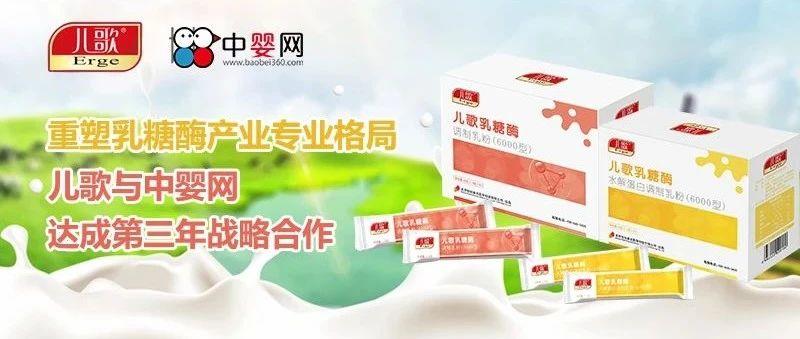重塑乳糖酶产业专业格局 儿歌与中婴网达成第三年战略合作