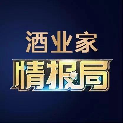 高山拟任茅台集团副总经理;王维龙出任舍得营销公司总经理;天猫国际洋酒上半年销售增长220%丨酒业家情报局