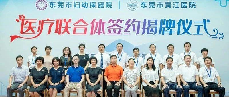 """东莞市妇幼保健院和黄江医院""""牵手"""",签约组建医疗联合体!"""