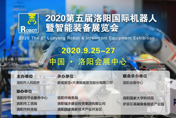 引导智能制造发展 促进产业转型升级 —第五届洛阳国际机器人展您相聚金秋9月