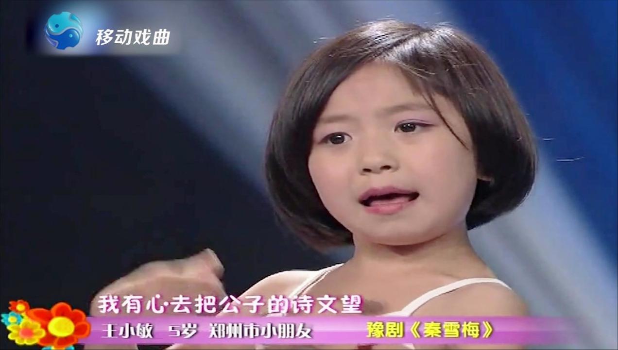 """豫剧《秦雪梅》选段""""小丫鬟上楼来对我言讲"""" 表演:王小敏"""