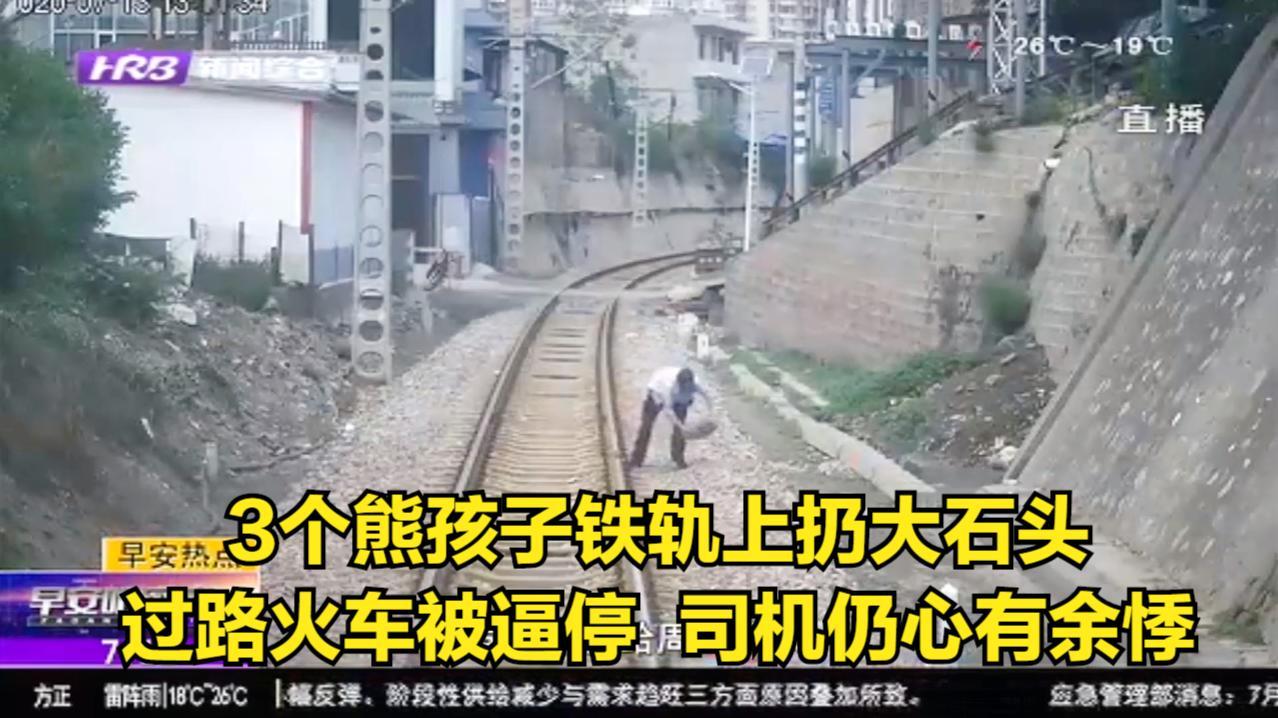 山西3个熊孩子铁轨上扔大石头,过路火车被逼停,司机仍心有余悸
