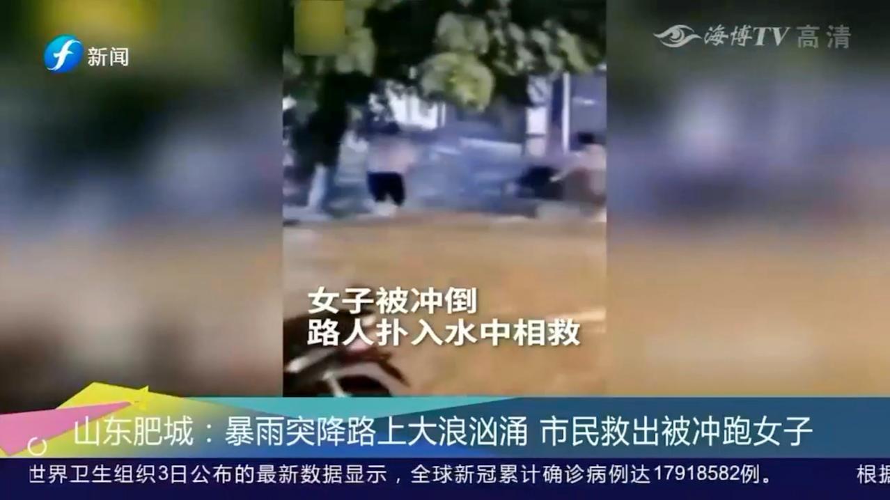 暴雨突降水流汹涌,女子骑车被冲跑!路过市民见状跳水救人