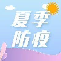 食品安全五要点!哈尔滨市疾控中心发布重要提示↘