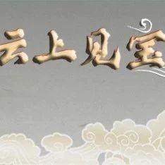 南阳市博物馆馆藏文物的故事⑦权力的游戏?不,是权力的象征~