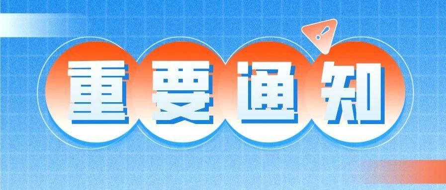 内地西藏班(校)高考志愿填报时间顺延至8月5日24时