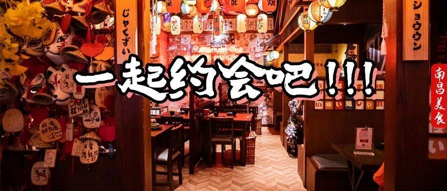 松本町搞了个相亲大会,七夕不想一个人的都来看看吧!