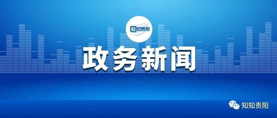 知知时政丨王保建率队视察贵阳市推进国家物流枢纽承载城市建设情况