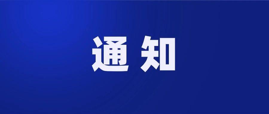 山东省防汛抗旱指挥部发布防汛预警