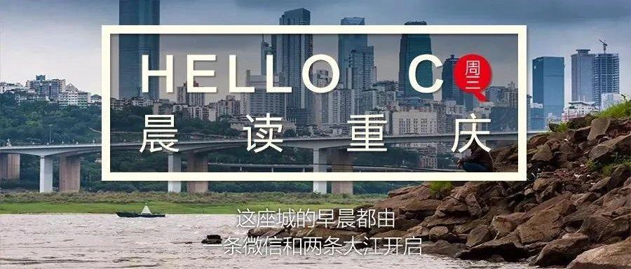 新闻早报 | 重庆、甘肃、四川、陕西、宁夏、青海,今后可乘火车环游西部!