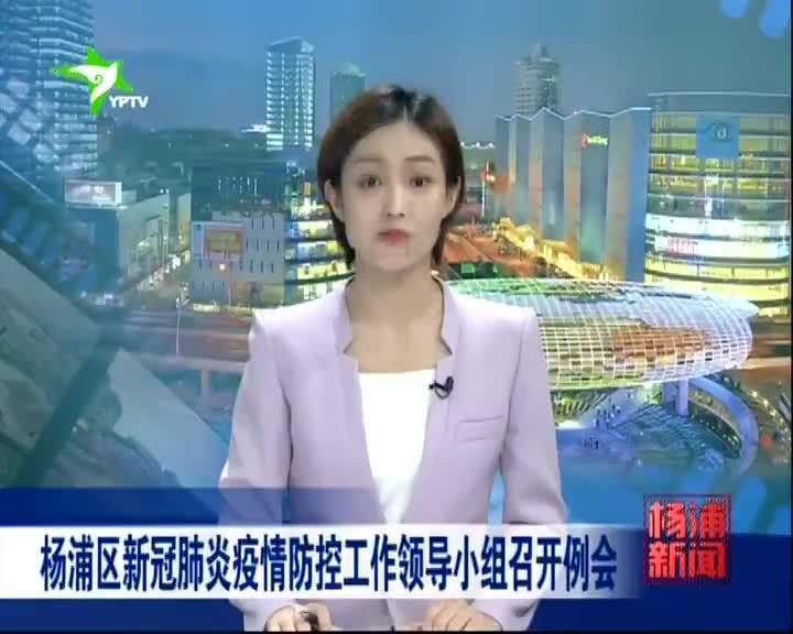 杨浦区新冠肺炎疫情防控工作领导小组召开例会