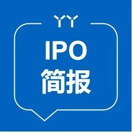 """蚂蚁集团最快9月A+H上市 或超沙特阿美成""""史上最大IPO"""""""