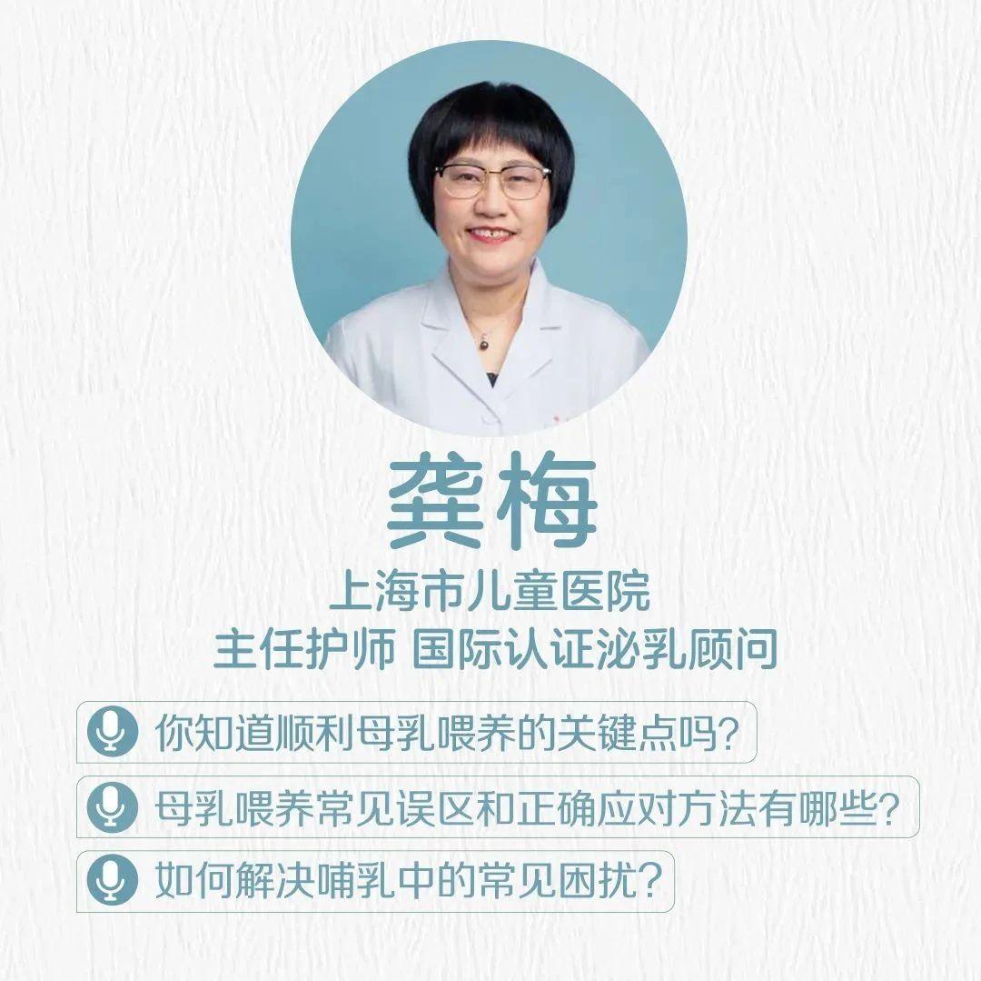 母乳喂养周直播丨上海市儿童医院专家送知识大礼包!