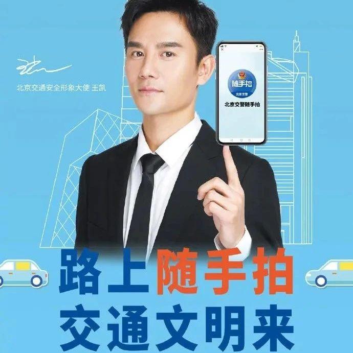 """北京市民""""随手拍""""举报交通违法有奖金?官方回应"""