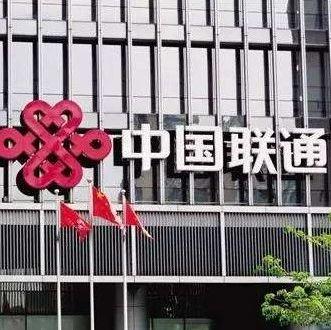 中国联通数据设备集采:三企业中标