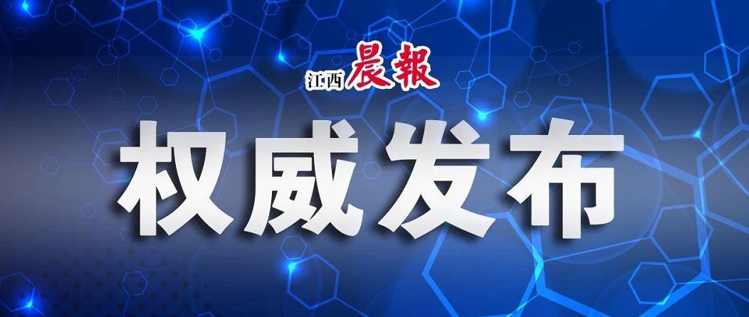 刚刚!南昌2020年第一批次省级重点高中投档分数线划定