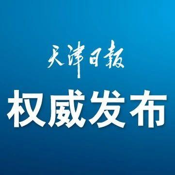 最新!天津无新增确诊病例