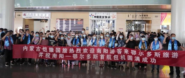 13班近千人!鄂尔多斯文旅集中营销活动促成包机旅游团队合作项目