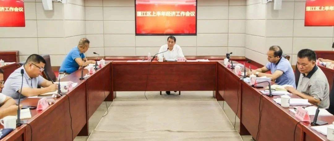 【蓬江之声】蓬江区召开2020年上半年经济工作会议:要以超常规工作的力度,全力以赴打赢经济翻身仗
