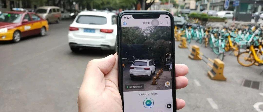 """北京市民可以""""随手拍""""举报交通违法了!网传""""最高奖3000元""""?交管局回应……"""