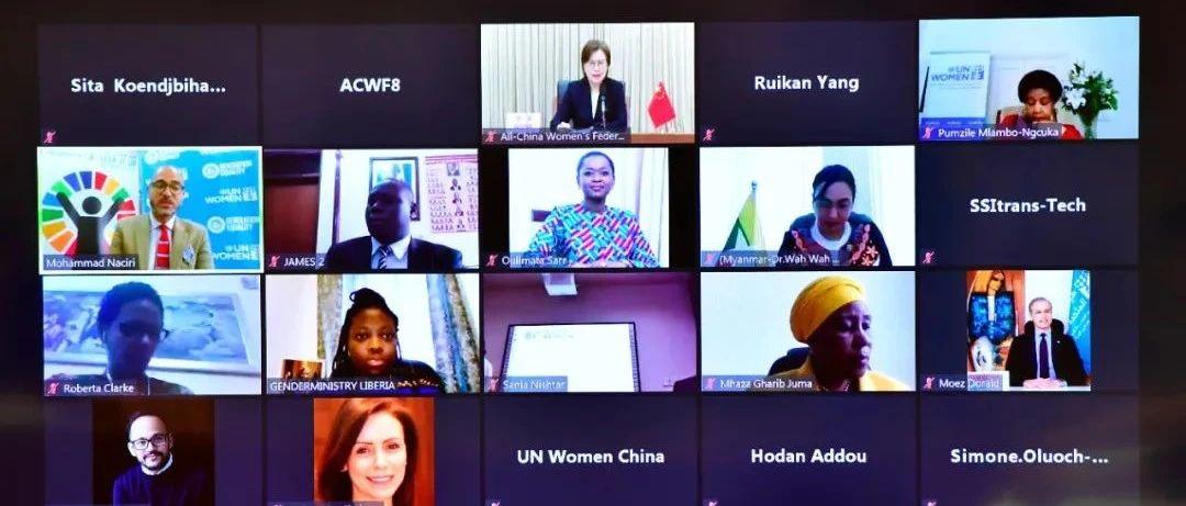 联合国妇女署举办抗疫合作国际视频会议 中国代表出席并作主旨发言