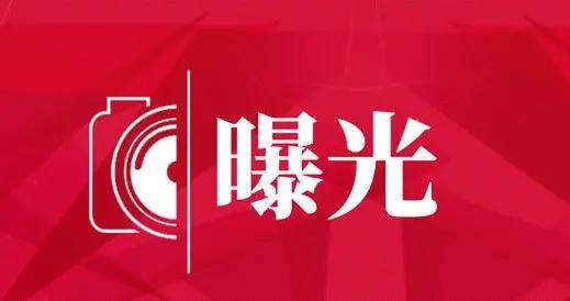 """白山市曝光2起党员干部和公职人员违规操办""""升学宴""""典型问题"""