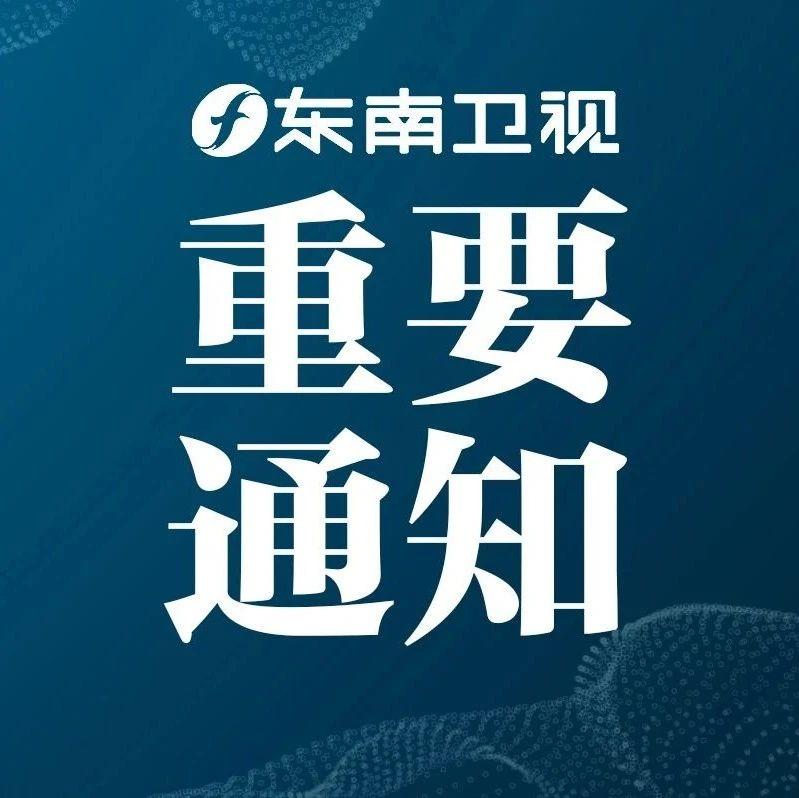 福建四部门发文:加强事业单位专项公开招聘应届高校毕业生
