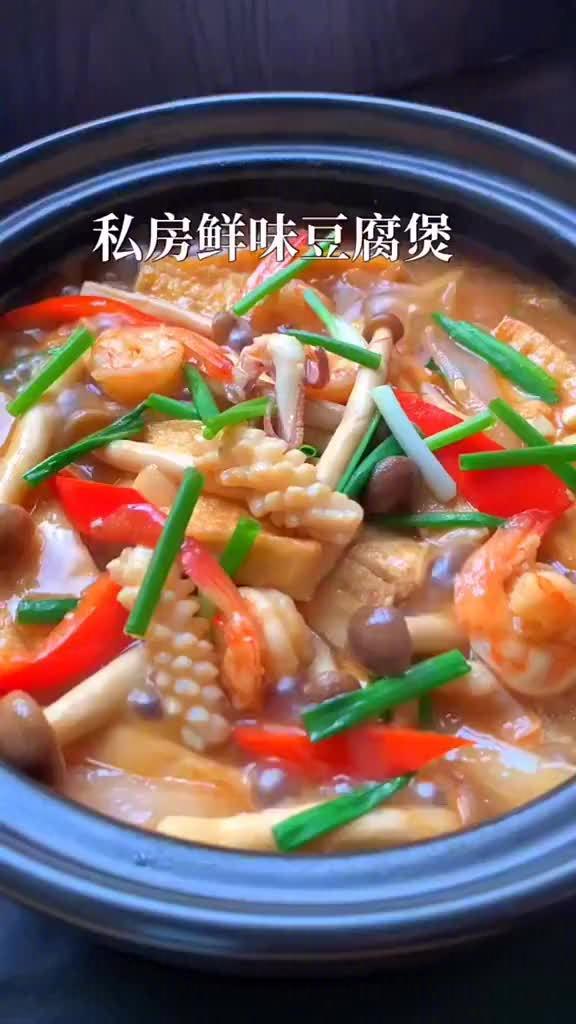 鲜味豆腐煲