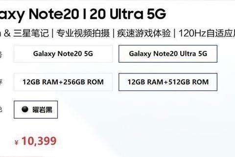 三星Note20发布,顶配售价上万!全球首款自适应刷新屏预定机皇
